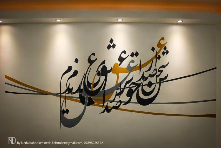 Persian Calligraphy Wall Mural - Image 0
