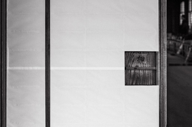 Paper door, from the Japan Notebook. 10 X 8 Frame - Image 0