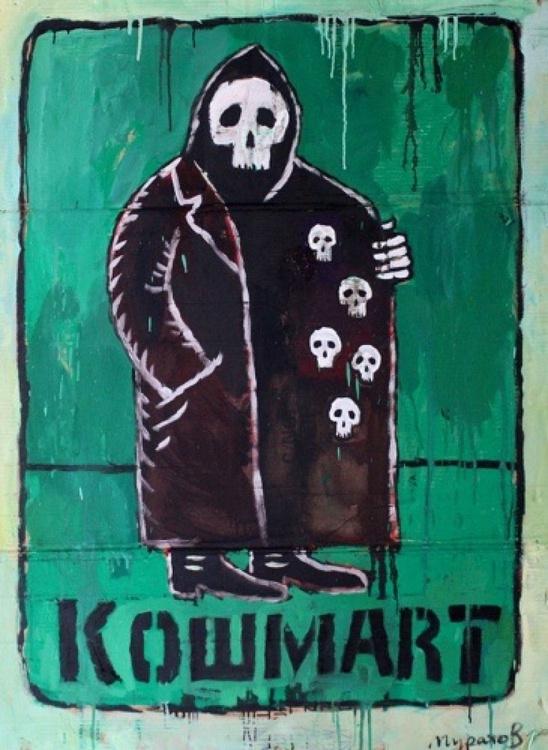 КОШМART - Image 0