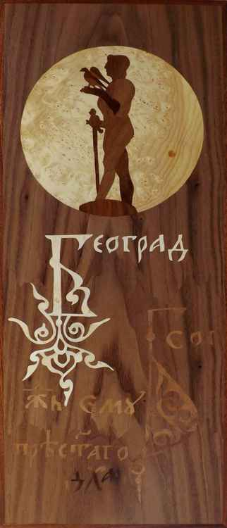 Moon Over Belgrade (marquetry work) -
