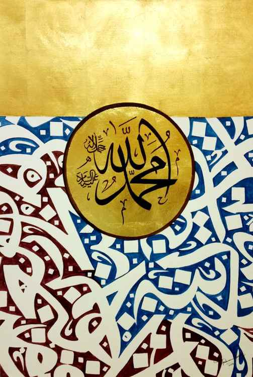 Islamic (Calligraphy on abstract) III -
