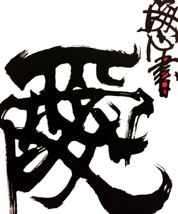 LOVE-2 (SHUFA/Oracle Calligraphy) -