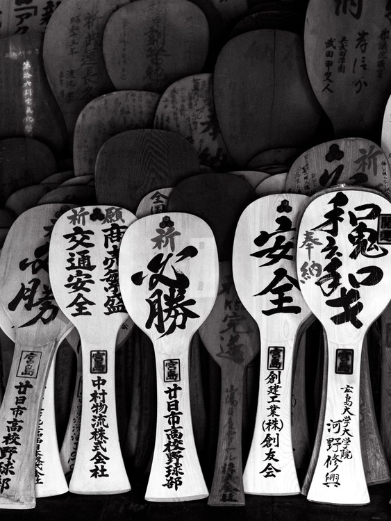 Shamoji Ladles, from the Japan Notebook. 10 X 8 Frame - Image 0